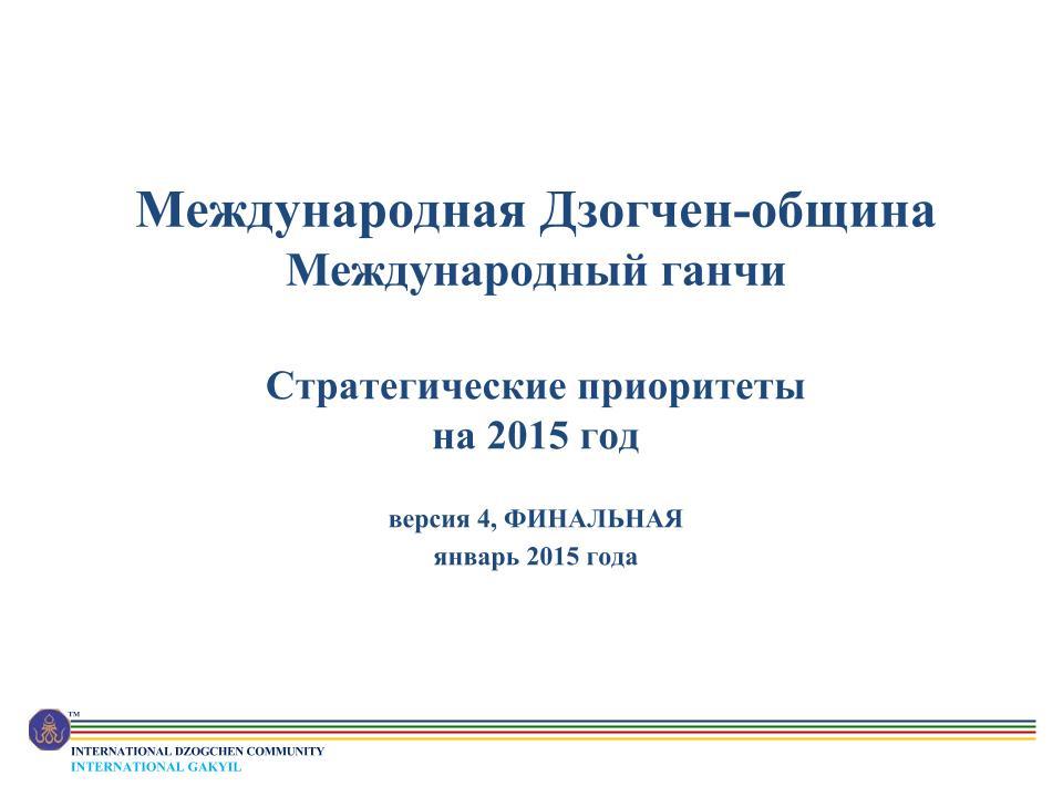 2015 IDC Strategic Priorities V4 FINAL_ru.pptx.
