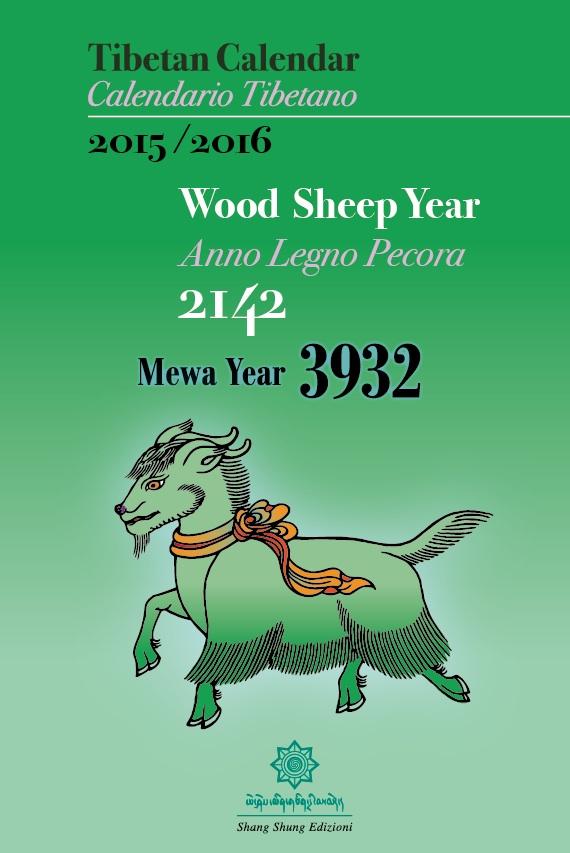 Тибетский календарь на год дерева-овцы (2015–2016 годы) .