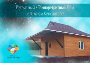 Новый ретритный домик в Крыму