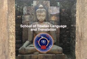 Онлайн и очное обучение переводчиков с тибетского языка в 2020 году