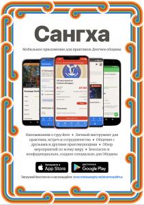 Приложение Сангха теперь доступно на русском языке