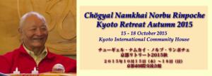 Ретрит в Киото в сентябре 2015 года
