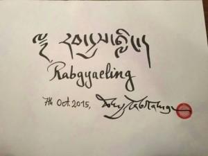 Рождение Рабгьелинга